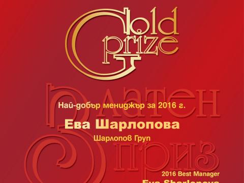 Ева Шарлопова с отличие за най-добър мениджър на 2016г